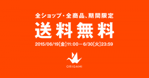Origami全ショップ全商品、送料無料キャンペーンが実施されます!