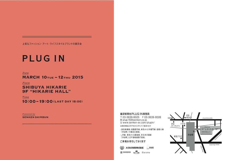 3/10~12に渋谷ヒカリエで開催される合同展PLUG INに出展します。